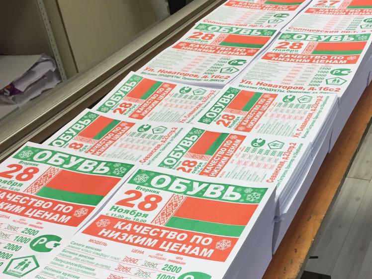 типография печать листовок